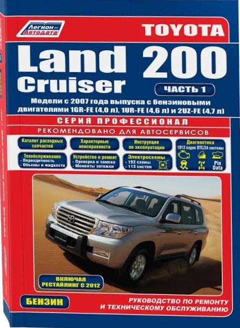 TOYOTA LAND CRUISER 200 с 2007 (рестайлинг 2012) 2 части. бензин Книга по ремонту и эксплуатации (4737)