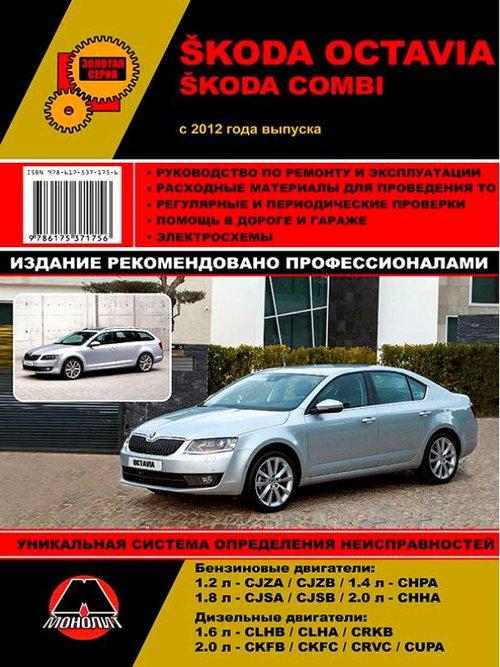 Инструкция SKODA OCTAVIA / OCTAVIA COMBI (ШКОДА ОКТАВИА) с 2012 бензин / дизель Руководство по ремонту и эксплуатации