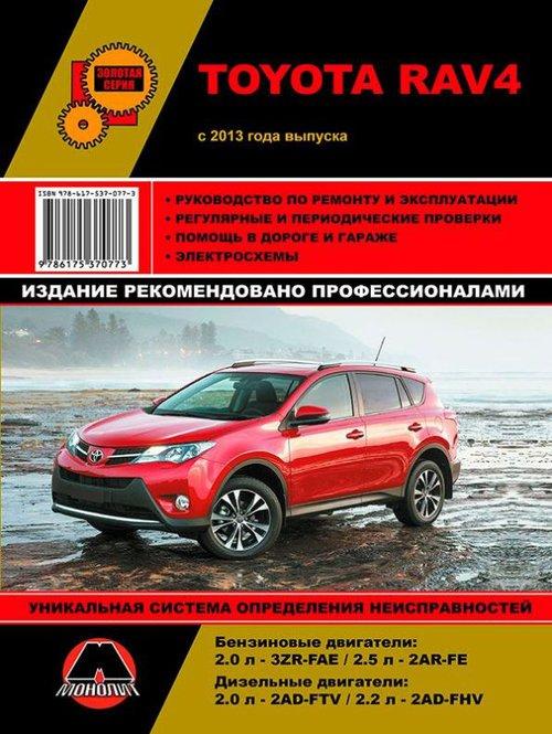 TOYOTA RAV4 с 2013 бензин / дизель Книга по ремонту и обслуживанию