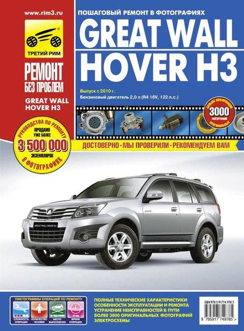 GREAT WALL HOVER H3 с 2010 бензин Руководство по ремонту в цветных фотографиях