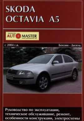 SKODA OCTAVIA A5 с 2004 бензин / дизель Руководство по ремонту и эксплуатации