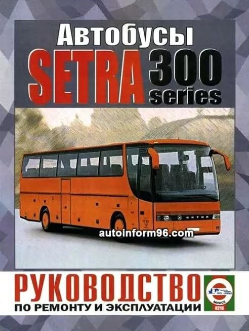 SETRA S300 бензин / дизель Книга по ремонту и эксплуатации