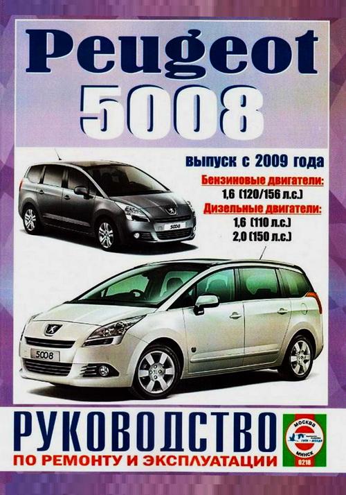 PEUGEOT 5008 с 2009 бензин / дизель Руководство по ремонту и эксплуатации