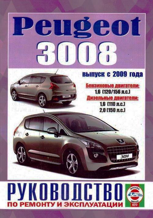 PEUGEOT 3008 с 2009 бензин / дизель Пособие по ремонту и эксплуатации