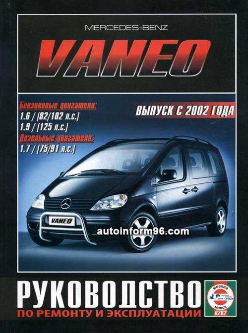 MERCEDES-BENZ VANEO с 2002 года бензин / дизель Книга по ремонту и техническому обслуживанию