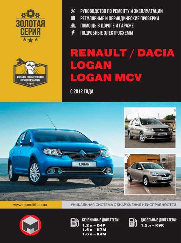 Инструкция DACIA LOGAN / RENAULT LOGAN / LOGAN MCV (Дачиа Логан) с 2012 бензин / дизель Книга по ремонту и техническому обслуживанию