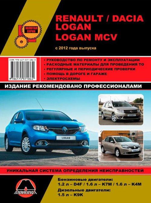 DACIA LOGAN / RENAULT LOGAN / LOGAN MCV с 2012 бензин / дизель Книга по ремонту и техническому обслуживанию