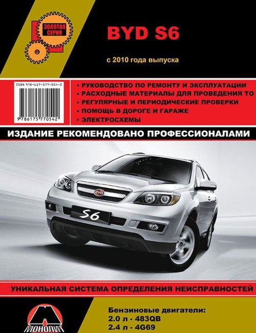 Руководство BYD S6 с 2010 бензин Книга по ремонту и эксплуатации