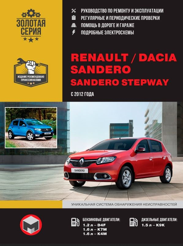 Инструкция RENAULT SANDERO / SANDERO STEPWAY (Рено Сандеро Степвей) с 2012 бензин / дизель Книга по ремонту и эксплуатации