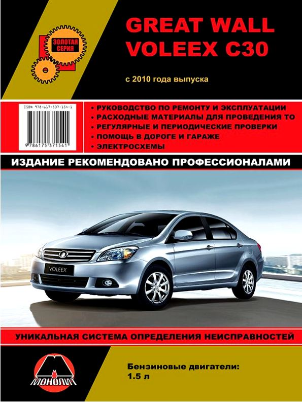 GREAT WALL VOLEEX C30 с 2010 бензин Руководство по ремонту и эксплуатации