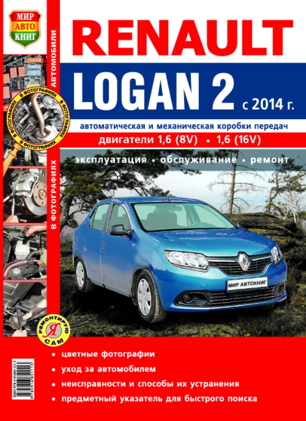 RENAULT LOGAN 2 с 2014 Руководство по ремонту в цветных фотографиях