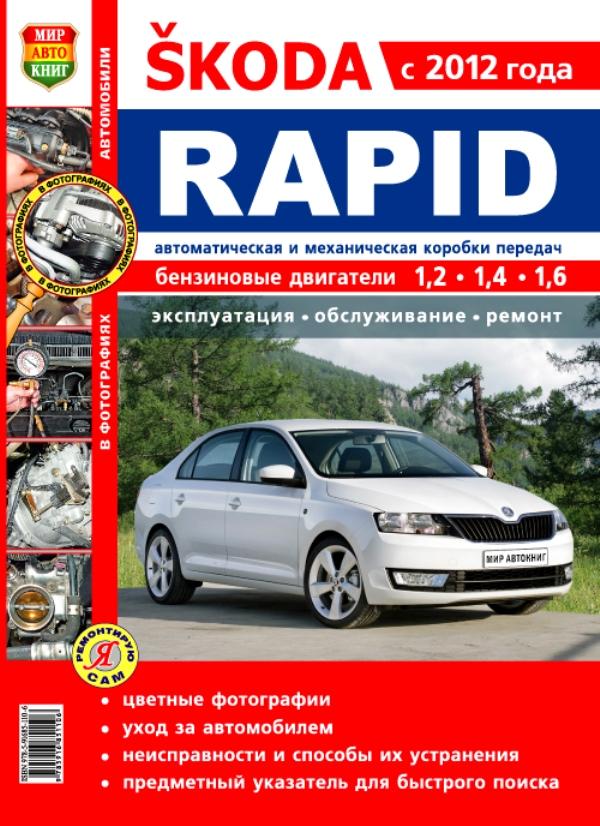 SKODA RAPID с 2012 бензин Руководство по ремонту и эксплуатации цветное