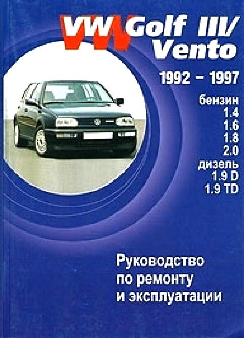 VOLKSWAGEN GOLF III / VENTO 1992 - 1997 бензин / дизель Книга по ремонту и эксплуатации