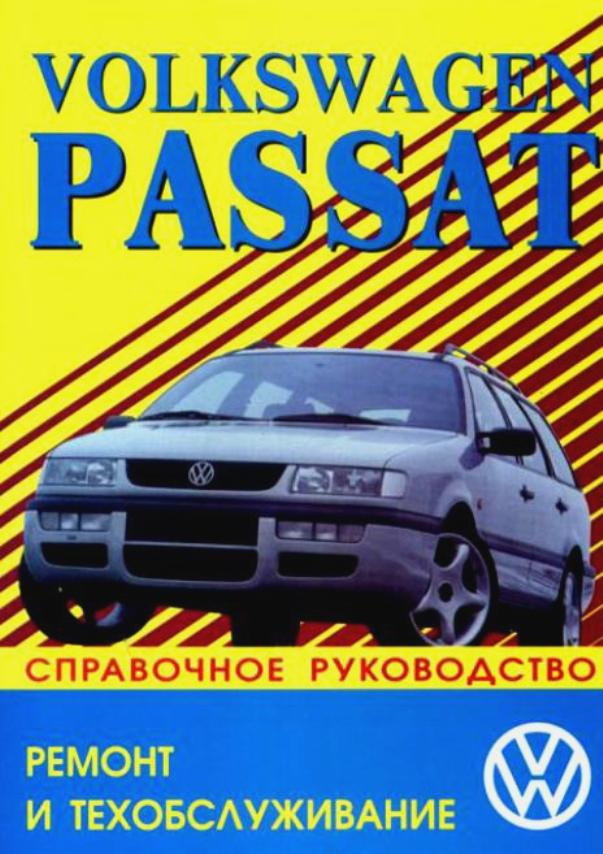 VOLKSWAGEN PASSAT 1988-1996 бензин / дизель / турбодизель Пособие по ремонту и эксплуатации