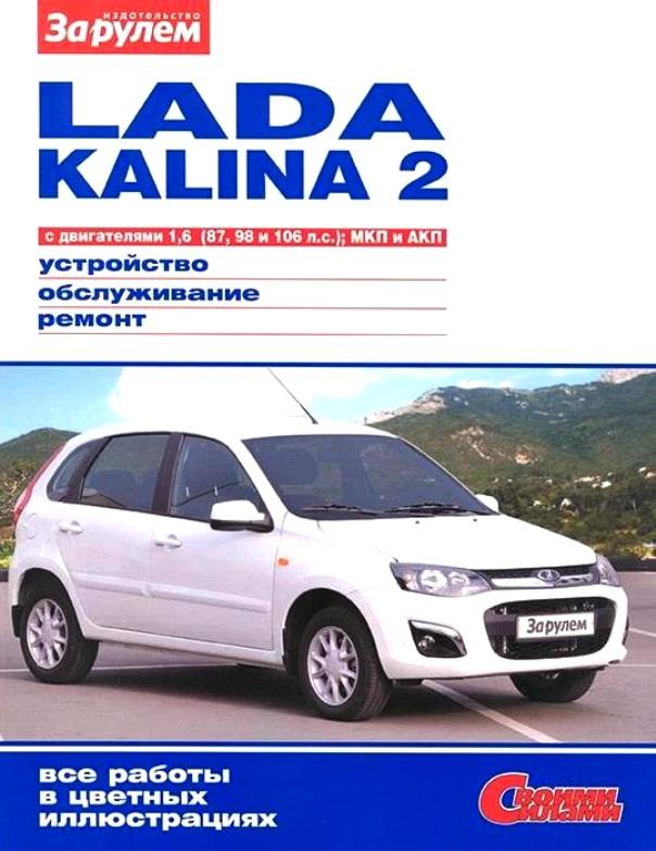 ВАЗ ЛАДА КАЛИНА 2 с 2013 хэтчбек / универсал Руководство по ремонту и эксплуатации с цветными иллюстрациями