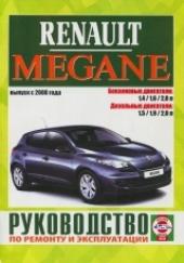 RENAULT MEGANE III  с 2008 бензин / дизель Руководство по ремонту и эксплуатации