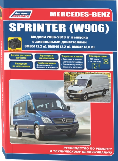 MERCEDES-BENZ SPRINTER (W906) 2006 - 2013 дизель Руководство по ремонту и эксплуатации