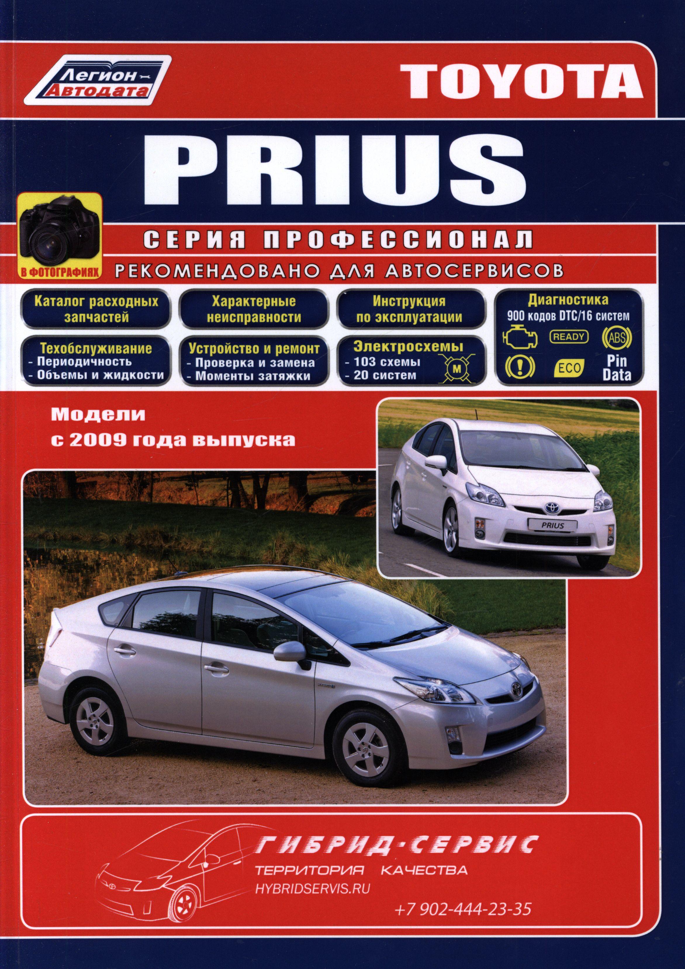 TOYOTA PRIUS с 2009 бензин Книга по ремонту и эксплуатации