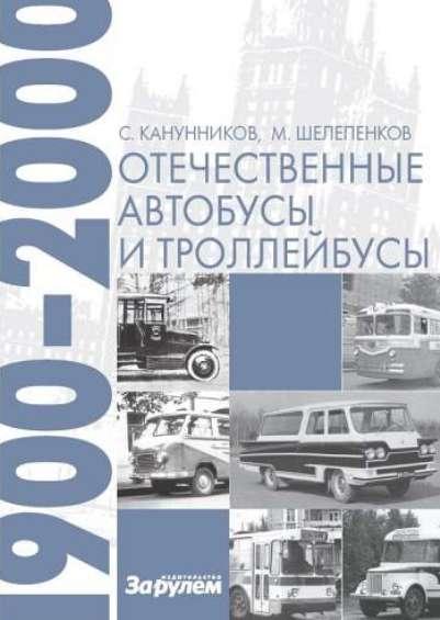 ОТЕЧЕСТВЕННЫЕ АВТОБУСЫ И ТРОЛЛЕЙБУСЫ. 1900-2000 гг.