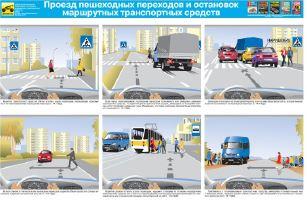 Проезд пешеходных переходов и мест остановок маршрутных транспортных средств