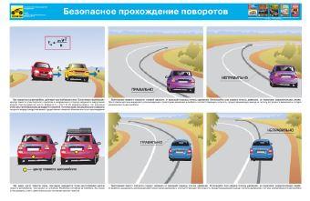 Плакат Безопасное прохождение поворотов