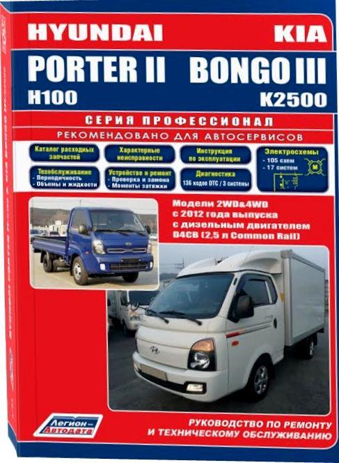 Книга KIA K2500 / KIA BONGO 3, HYUNDAI PORTER II / Н100 (КИА К2500) с 2012 г. дизель Пособие по ремонту и эксплуатации