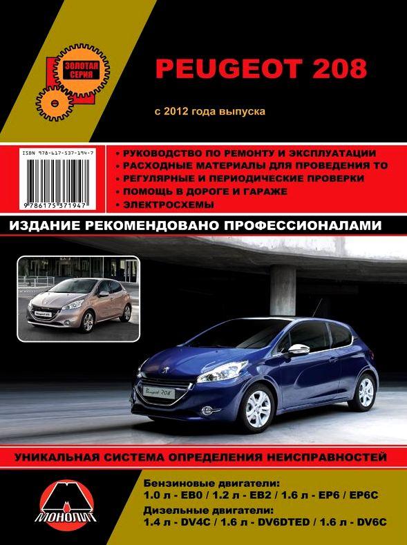 Книга PEUGEOT 208 (ПЕЖО 208) с 2012 года бензин / дизель Руководство по ремонту и эксплуатации