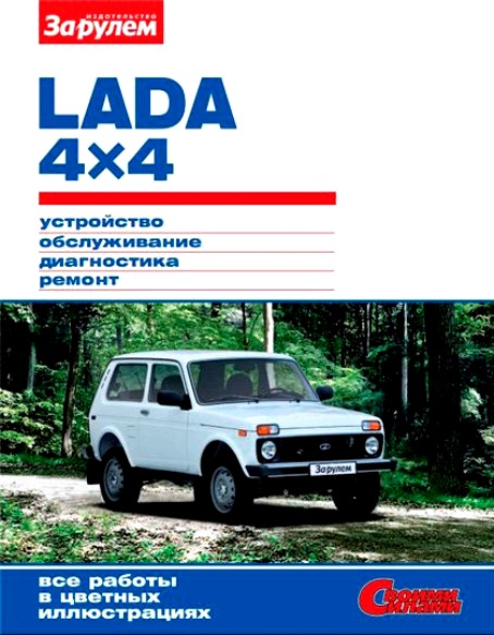 LADA 4×4 с 2009 года. Руководство по ремонту и эксплуатации с цветными фотографиями.