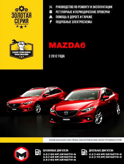 Книга MAZDA 6 (МАЗДА 6) с 2012 года бензин / дизель Руководство по ремонту и эксплуатации