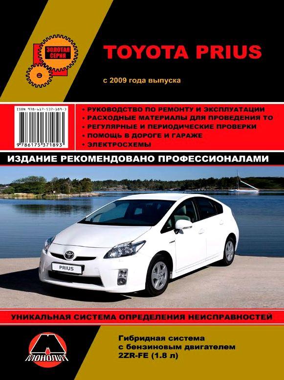 TOYOTA PRIUS с 2009 бензин Руководство по ремонту и эксплуатации
