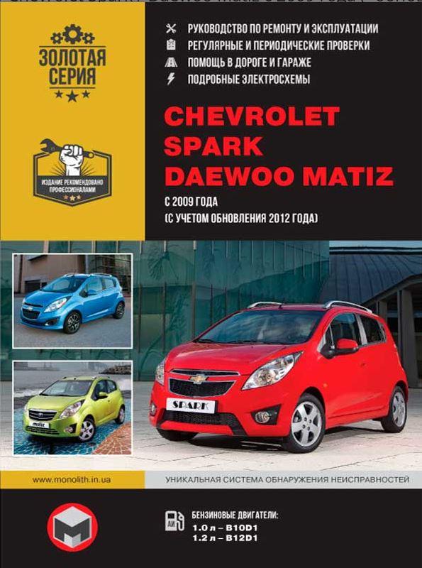 CHEVROLET SPARK / DAEWOO MATIZ с 2009 года (обновления 2012) бензин Книга по ремонту и эксплуатации