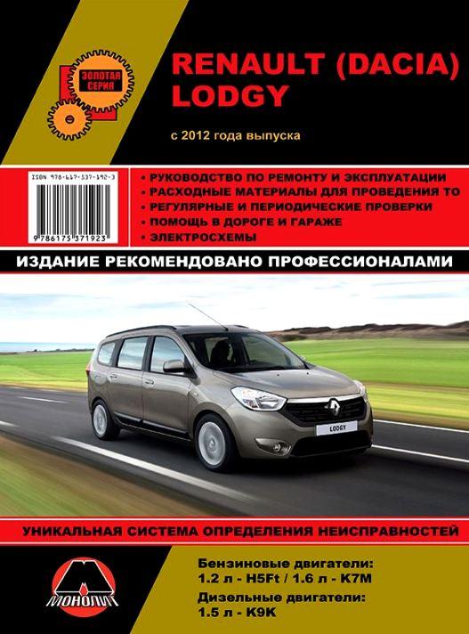 Руководство RENAULT LODGY / DACIA LODGY (Рено Лоджи) с 2012 года бензин / дизель Книга по ремонту и эксплуатации