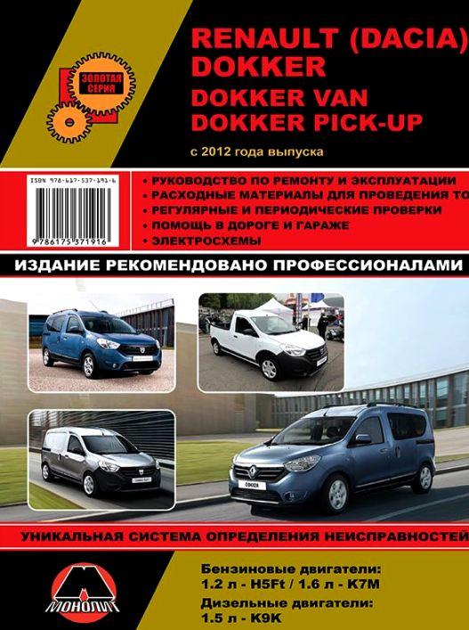 Книга DACIA DOKKER / RENAULT DOKKER (Дачиа Доккер) с 2012 года бензин / дизель Пособие по ремонту и эксплуатации