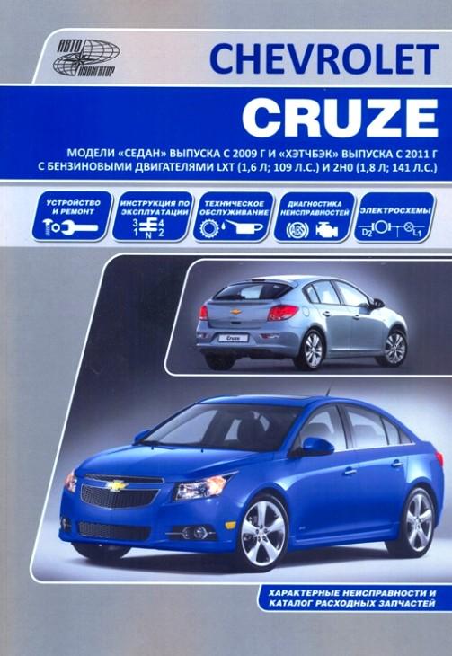 CHEVROLET CRUZE с 2009 и 2011 гг. выпуска бензин Руководство по ремонту и техническому обслуживанию