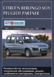 PEUGEOT PARTNER / CITROEN BERLINGO М59 с 2002 и с 2005 дизель Книга по ремонту и эксплуатации