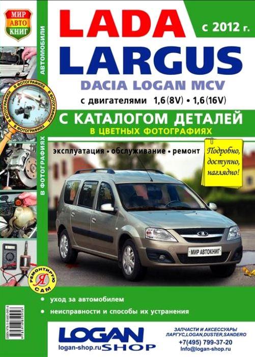 ВАЗ ЛАДА ЛАРГУС с 2012 Книга по ремонту и обслуживанию цветная + каталог деталей