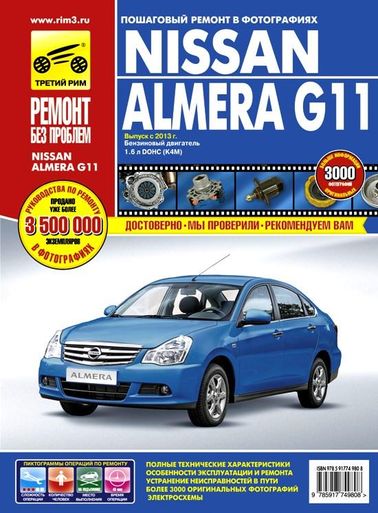 NISSAN ALMERA G11 с 2013 бензин Книга по ремонту в цветных фотографиях