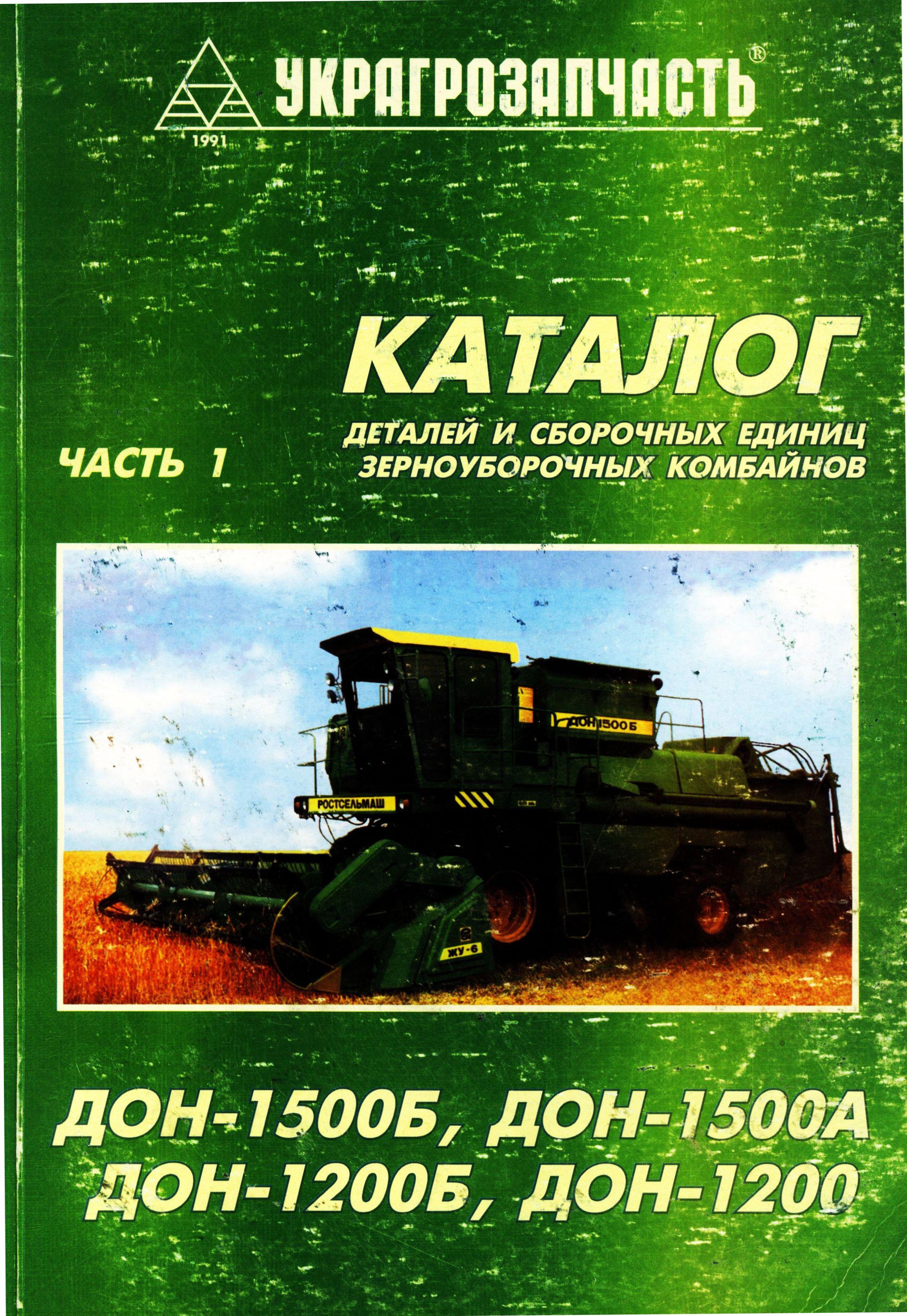Комбайн ДОН-1500Б, ДОН-1500А, ДОН-1200Б Каталог деталей