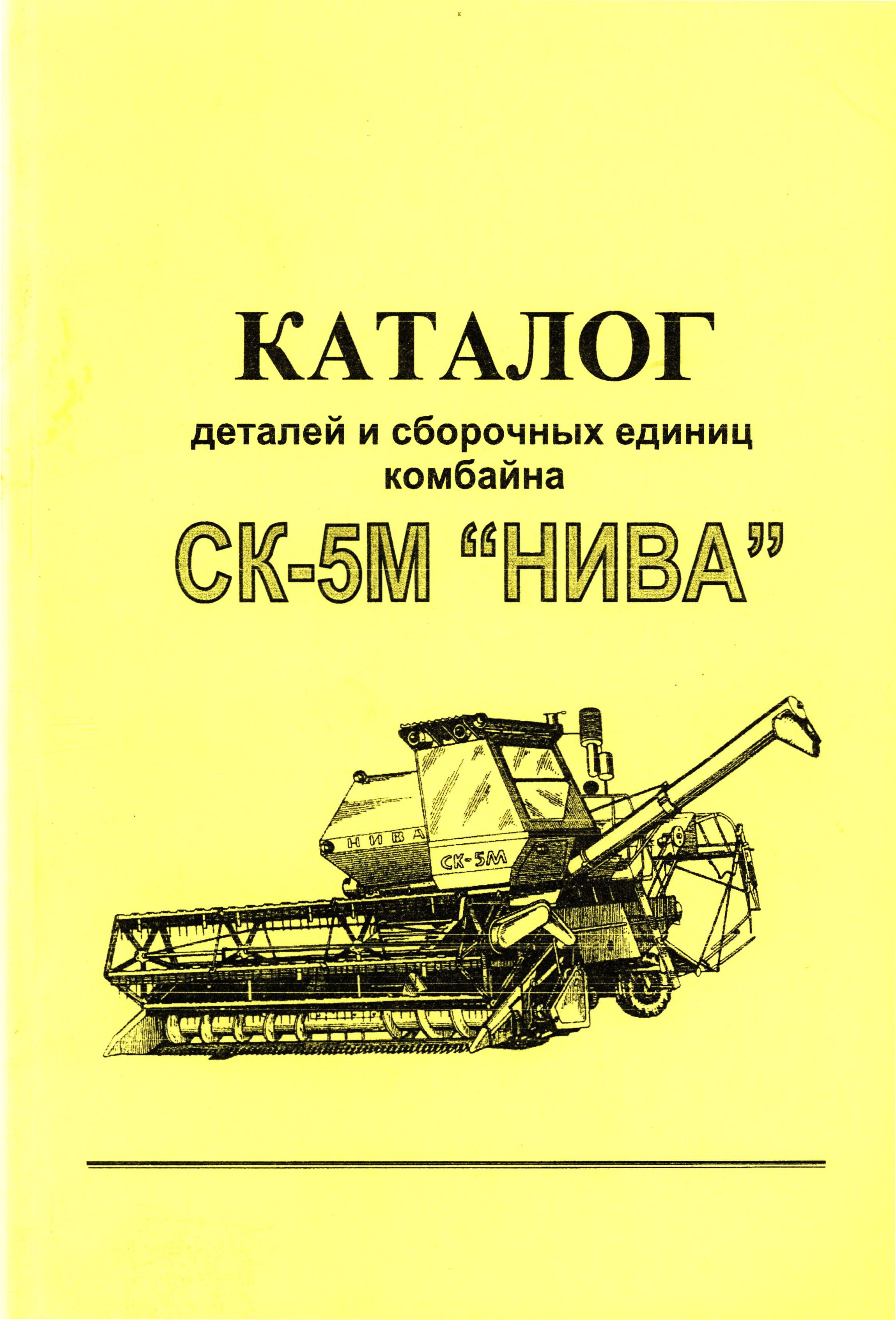 Комбайн Нива (СК 5М). Каталог деталей