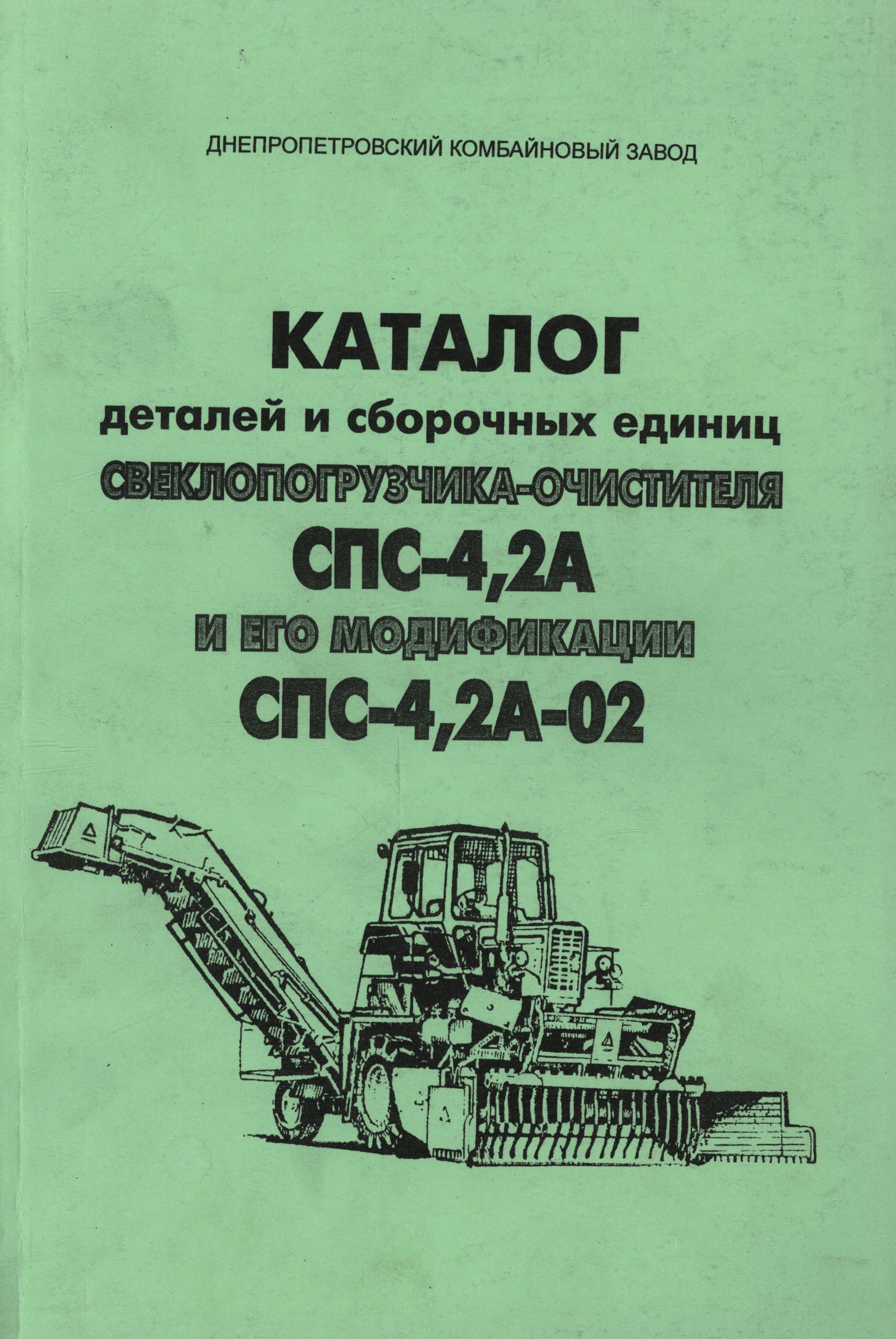 Свеклопогрузчик-очиститель СПС-4,2А. Каталог деталей