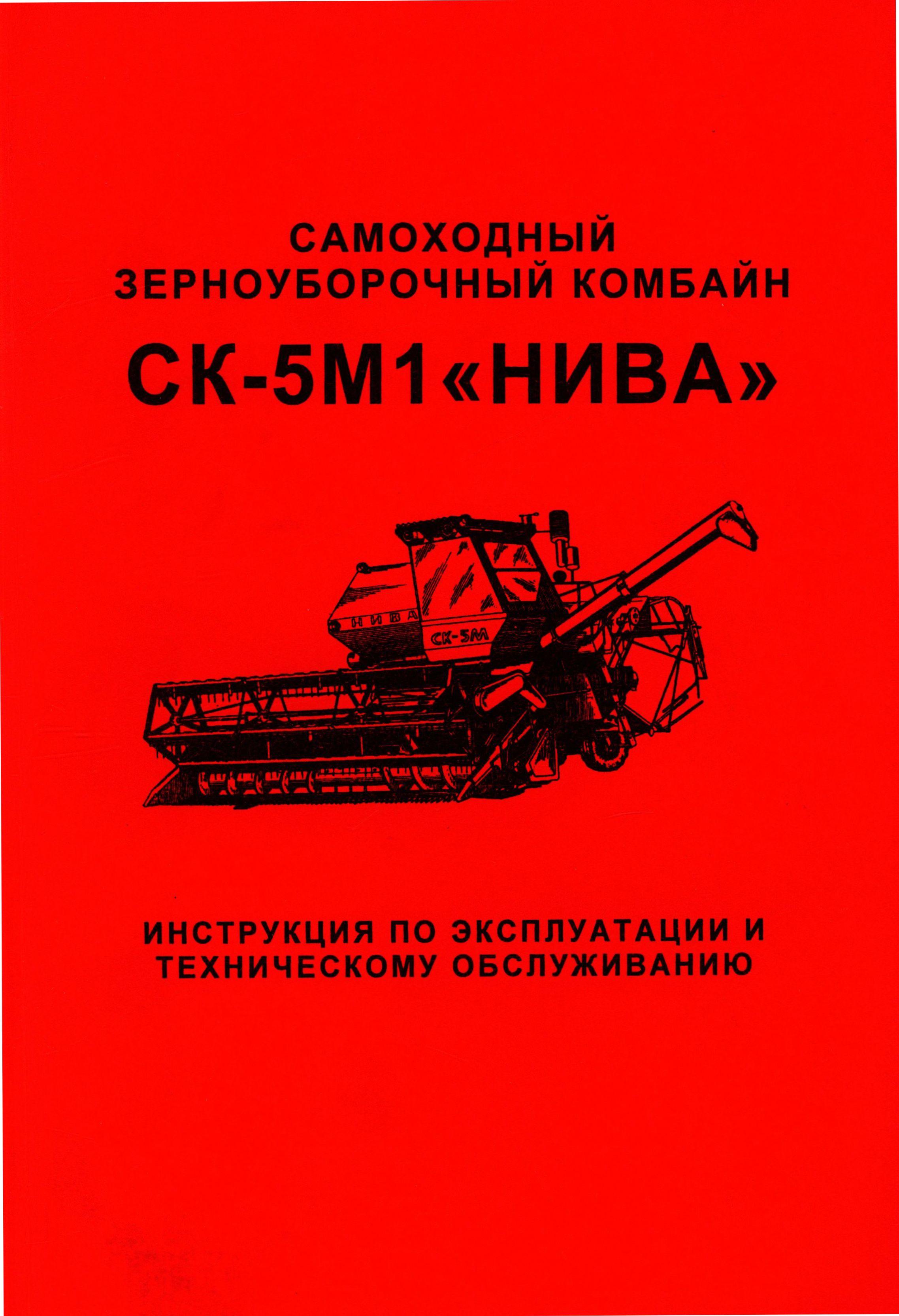 Самоходный зерноуборочный комбайн СК-5М1 «Нива» Инструкция по эксплуатации и ТО