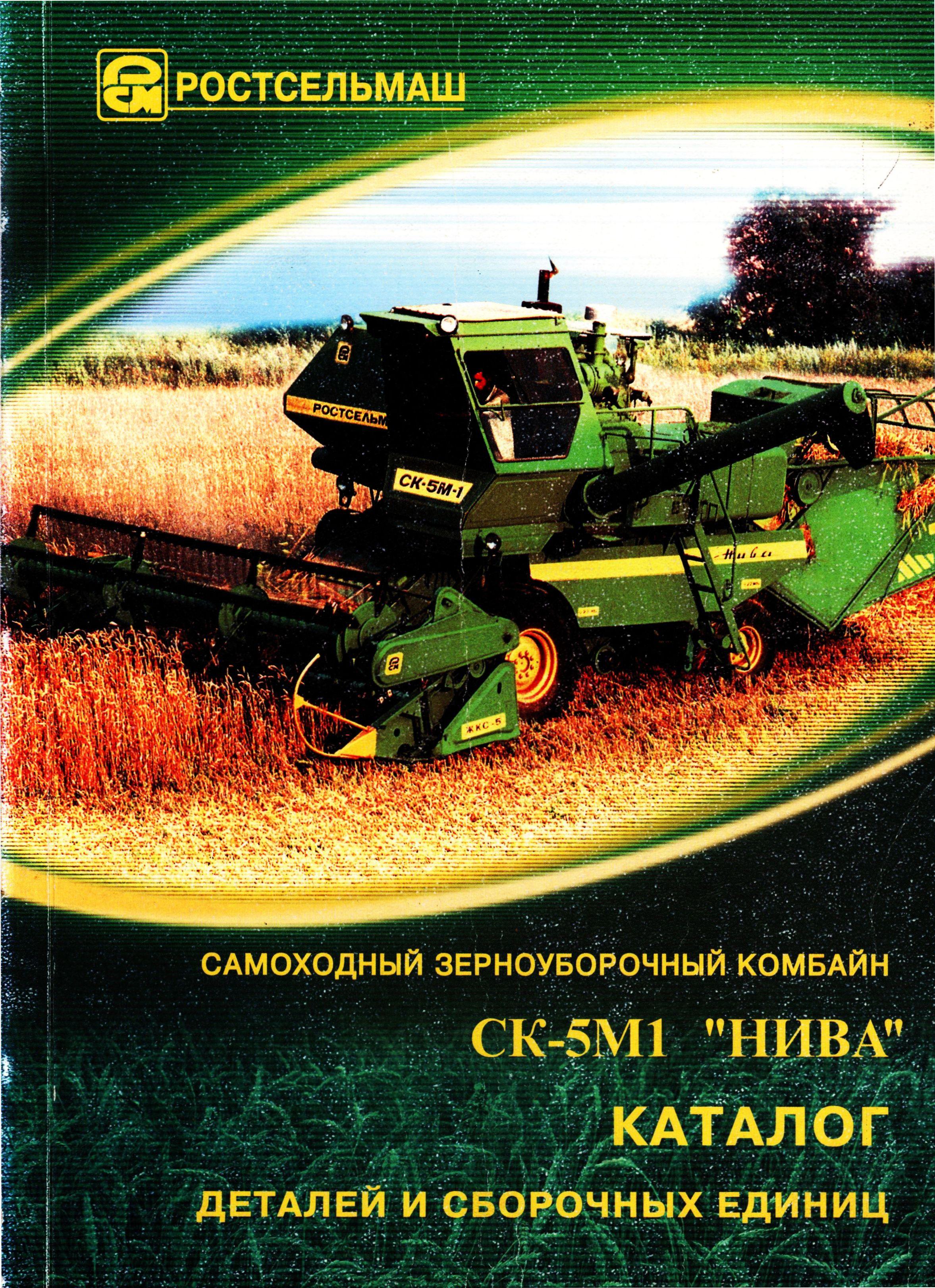 Самоходный зерноуборочный комбайн СК-5М1 «Нива». Каталог деталей