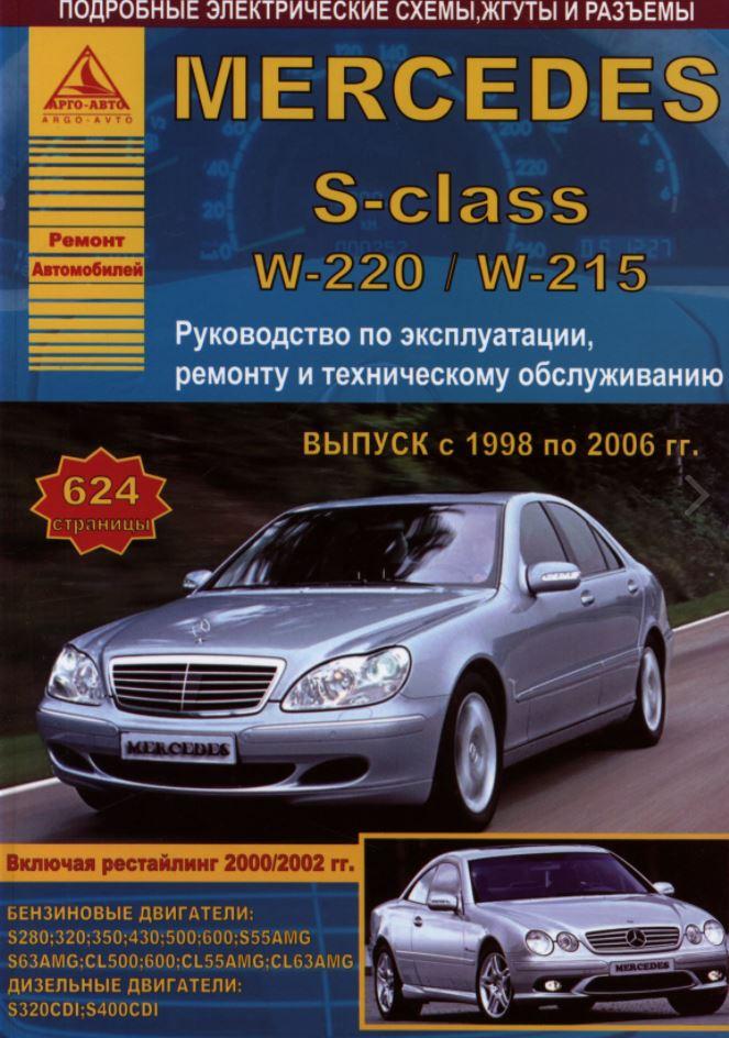 Инструкция MERCEDES BENZ S Класса (W 220 / W 215) 1998 - 2006 (Мерседес 220) (рестайлинг 2000/2002 гг.) бензин / дизель Книга по ремонту и эксплуатации