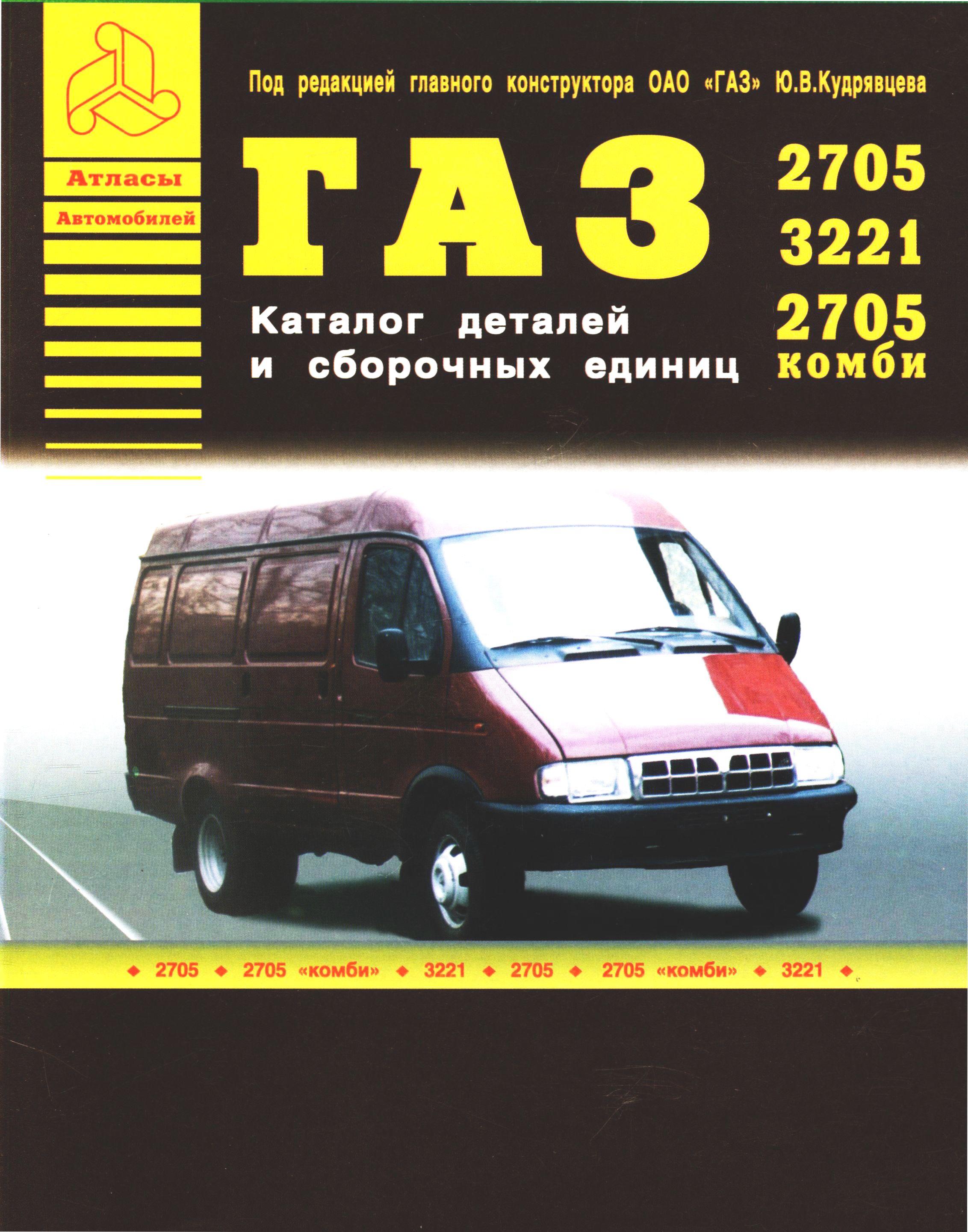 ГАЗ 2705, 2705 Комби, 3221 Каталог деталей