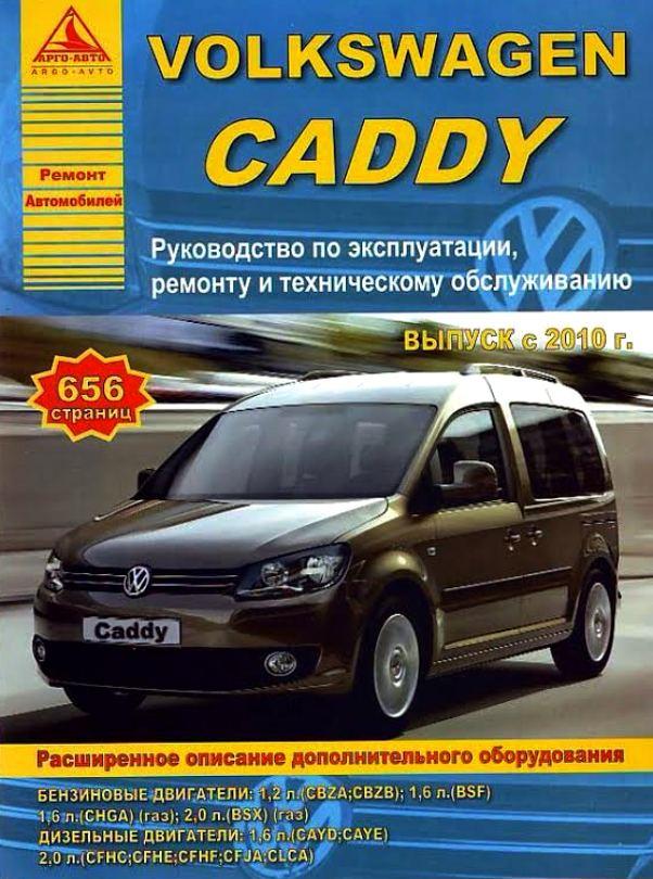 VOLKSWAGEN CADDY с 2010 бензин / дизель Руководство по ремонту и эксплуатации
