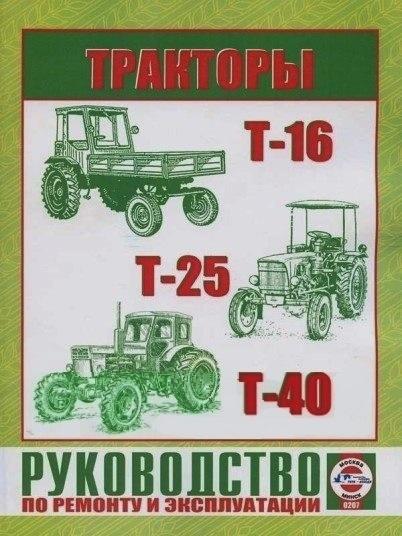 Тракторы Т-16 / 25 / 40 Книга по ремонту и эксплуатации
