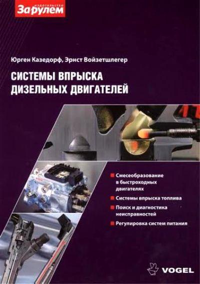 Системы впрыска дизельных двигателей (4434)