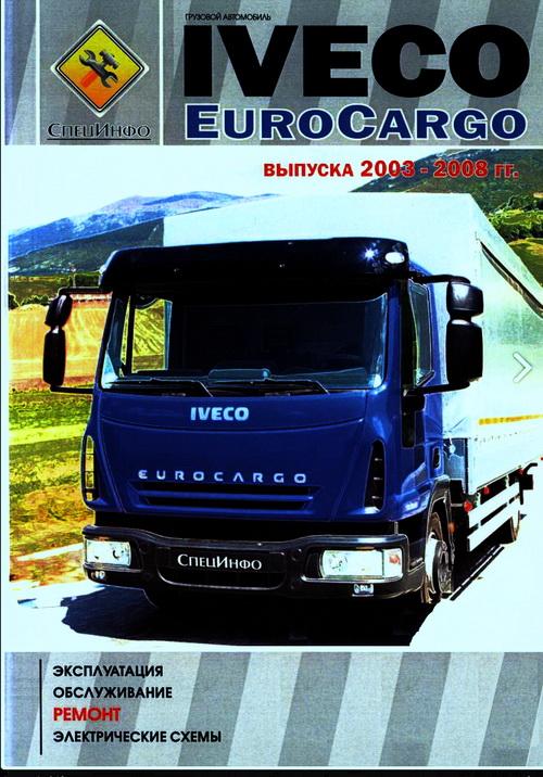 Книга IVECO EUROCARGO (Ивеко ЕвроКарго) 2003-2008 Руководство по ремонту и эксплуатации