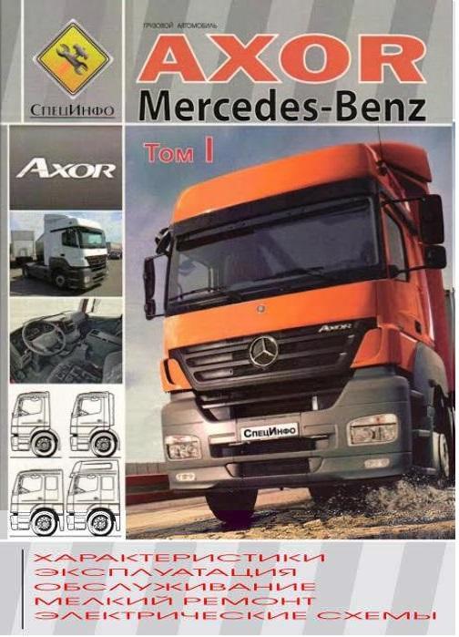 MERCEDES-BENZ AXOR Пособие по эксплуатации и техническому обслуживанию ТОМ 1