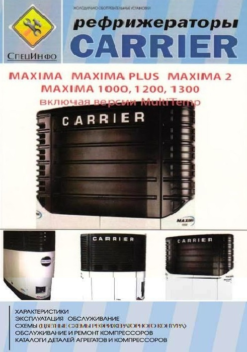 Рефрижераторные установки Carrier серии Maxima Пособие по эксплуатации и техобслуживанию